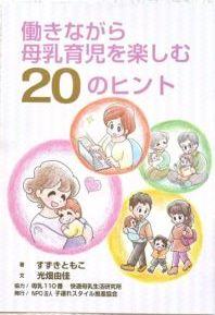 「働きながら母乳育児を楽しむ 20のヒント」(小冊子)