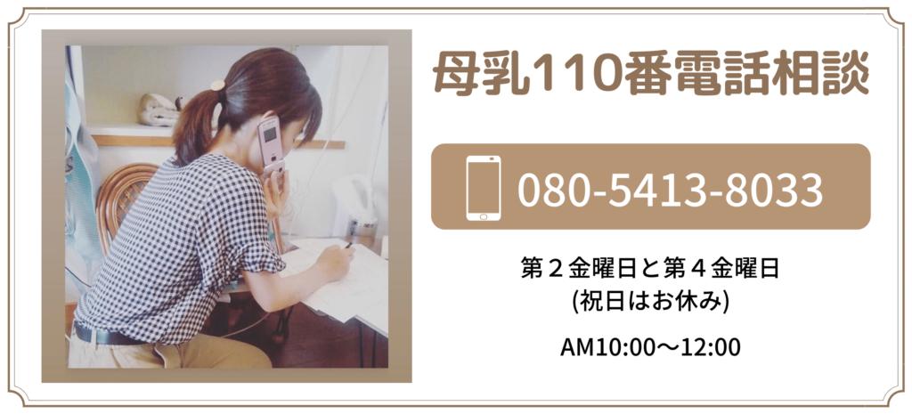 母乳110番電話番号